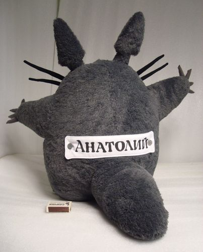 Тоторо Анатолий Мультфильмы Игрушки на заказ по фото, рисункам. Шьем от 1 шт.